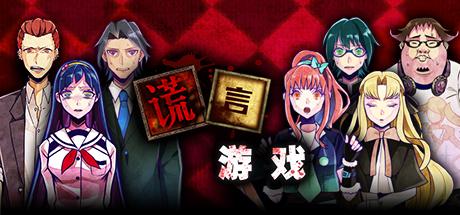 Usotsuki Game / 谎言游戏 Cover Image