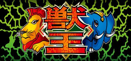 獣王/BEAST KING Cover Image