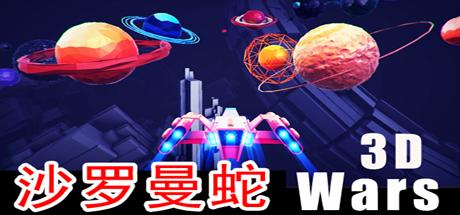 Starfield Wars – 沙罗曼蛇 3D Free Download