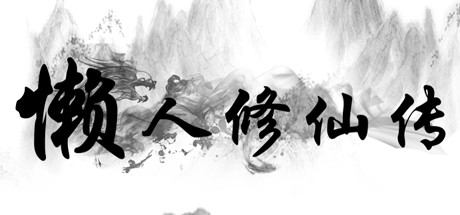 懒人修仙传 Cover Image