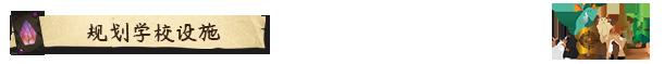 【官中】咒术师学院(Spellcaster University)【正式版】 - 第4张  | OGS游戏屋