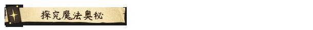 【官中】咒术师学院(Spellcaster University)【正式版】 - 第2张  | OGS游戏屋
