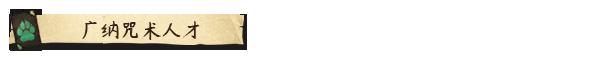 【官中】咒术师学院(Spellcaster University)【正式版】 - 第3张  | OGS游戏屋