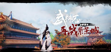 武林志(Wushu Chronicles) Cover Image