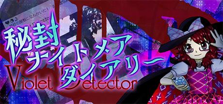Hifuu Nightmare Diary ~ Violet Detector.  Cover Image