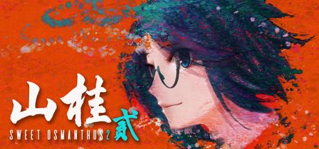 Shan Gui II: Sweet Osmanthus II Cover Image