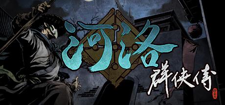 河洛群俠傳 (Ho Tu Lo Shu : The Books of Dragon) Cover Image