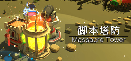 脚本塔防 Massacre  Tower Cover Image