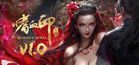嗜血印 Bloody Spell Free Download Build 20210703