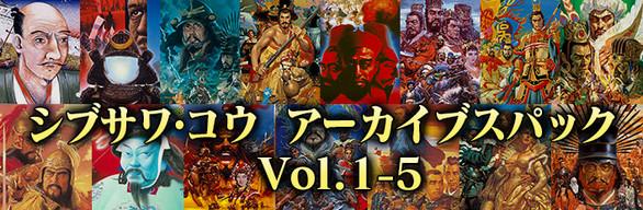 Kou Shibusawa Archives Vol.1-5 / シブサワ・コウ アーカイブスパック Vol.1-5