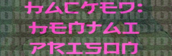 Hacked: Hentai prison +