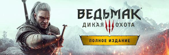 Ведьмак 3: Дикая Охота - Game of the Year Edition
