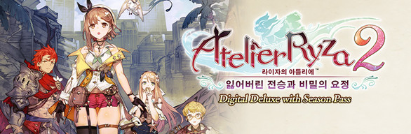 라이자의 아틀리에2 ~잃어버린 전승과 비밀의 요정~ Digital Deluxe with Season Pass