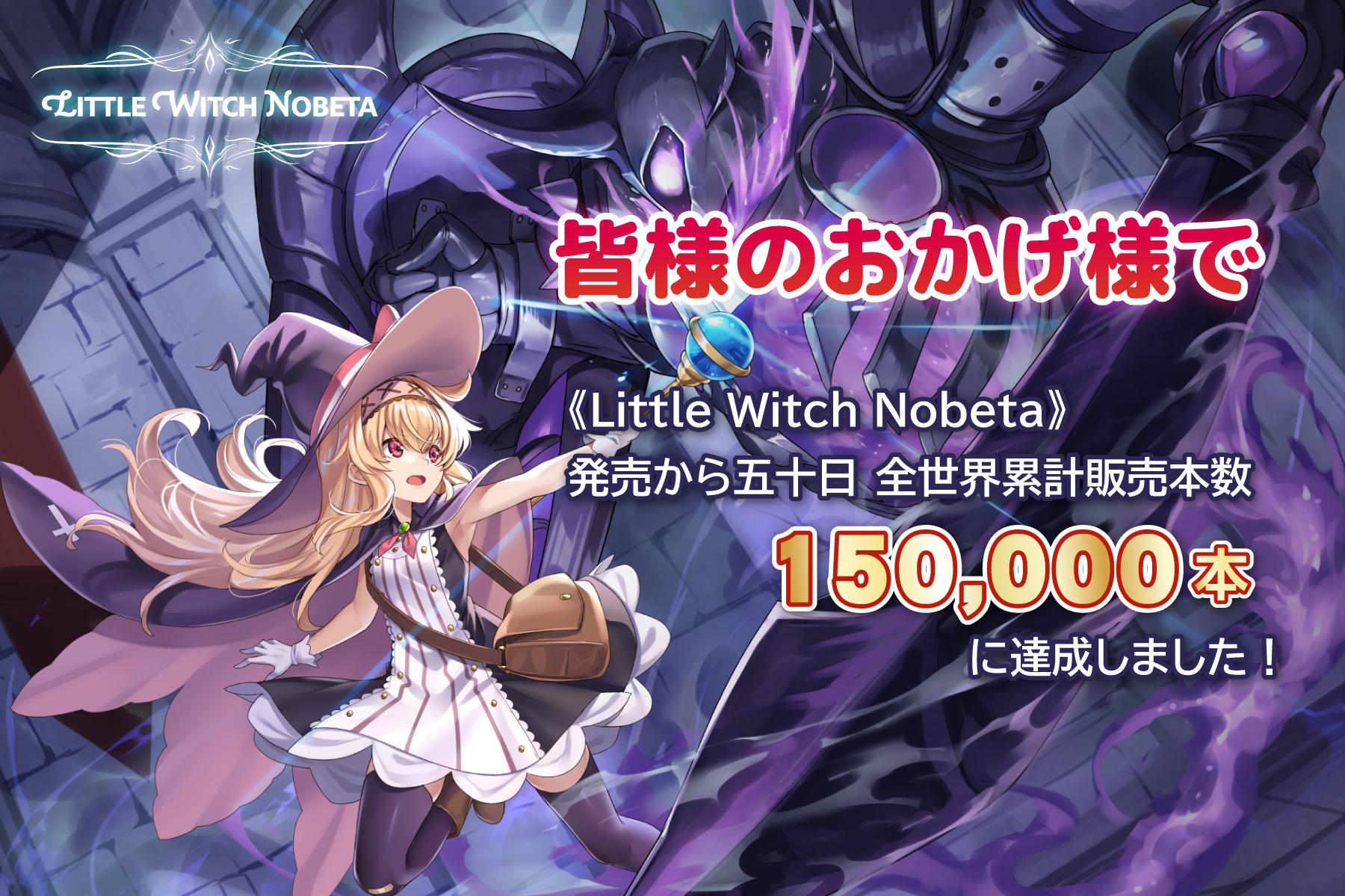 ノ リトル mod ウィッチ ベタ