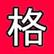 :melee_kanji: