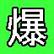 :bomber_kanji:
